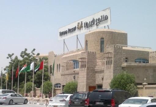 Verona Resort Sharjah